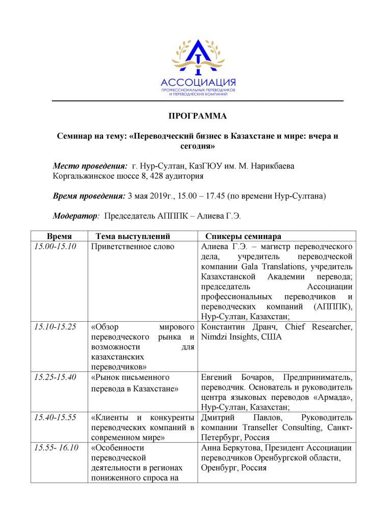 Семинар «Переводческий бизнес в Казахстане и мире: вчера и сегодня»