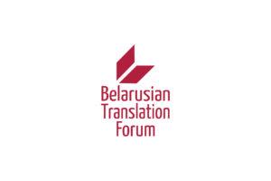 Белорусский форум переводчиков