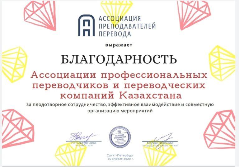 Успешное сотрудничество с Ассоциацией преподавателей перевода