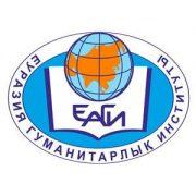 Колледж Евразийского гуманитарного института